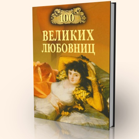100 великих любовниц (2010)
