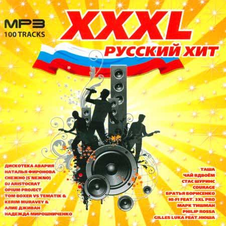 XXXL Русский Хит (Март 2011)