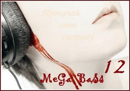 Mega Bass: Прокачай свою систему 12 (2011)