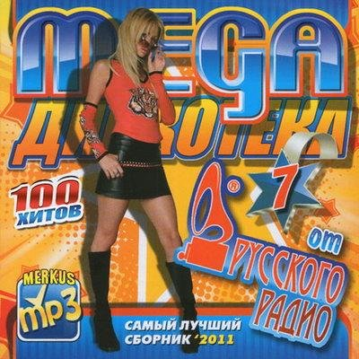 Mega Дискотека От Русского Радио (2011)