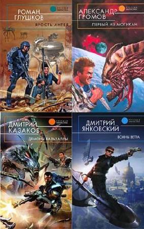 Лучшие образцы отечественной фантастики издательства ЭКСМО 243 тома