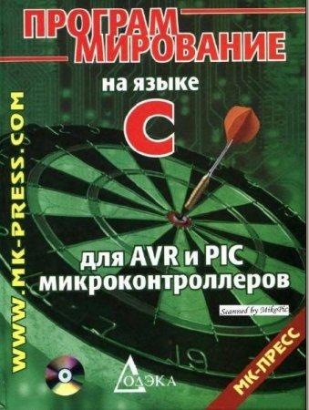 Программирование на языке С для AVR и PIC микроконтроллеров (2011)