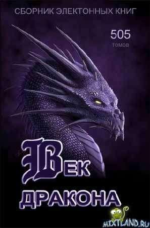 Серия книг Век Дракона