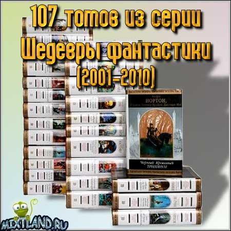 Серия шедевры фантастики (107 томов 2001-2010 года)